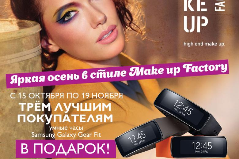 Фестиваль Make Up Factory